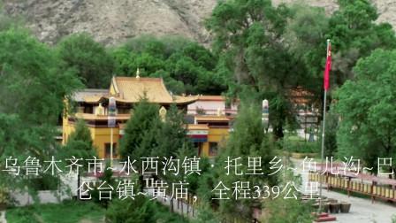 Arslan阿兰南疆环塔游第一站:乌鲁木齐至和静县巴仑台黄庙