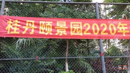 桂丹颐景园2020消防演习  2020.6.19