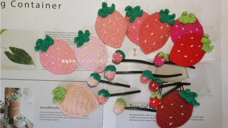 希妈手作 第284集 草莓套装发夹钩针教程