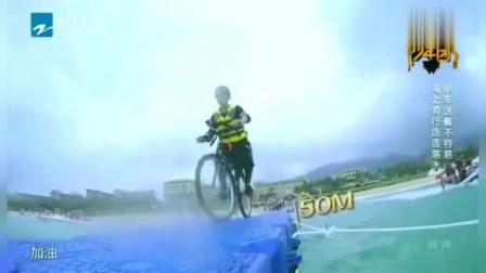 高能少年团:魏大勋超强平衡力,水上自行车全程第一跑完
