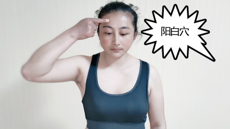 阳白穴的位置和手法,可改善头痛、眩晕、面瘫等症状