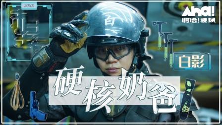 中国硬核奶爸:建3个秘密基地,自制防病毒婴儿舱护娃【Aha视频】