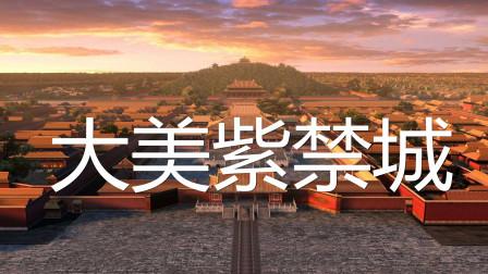 她见证24位帝王兴衰荣辱,至今已六百年历史!被誉。中华文明瑰宝,人类最伟大工程!