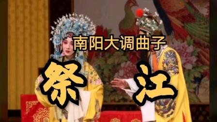 大调曲子《祭江》马庆萌演唱