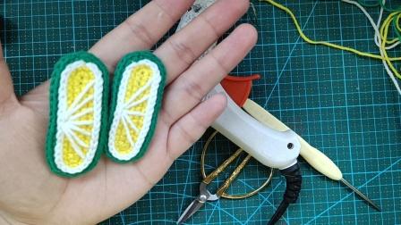 赤赤妈咪手工坊 水果发片柠檬发夹的钩织教程