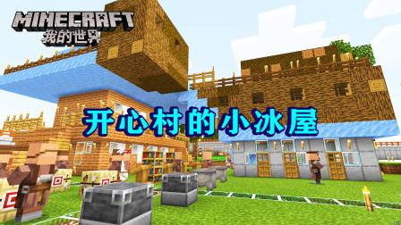 我的世界219:扩建开心村,修了一个冰块屋,和三个小木屋!