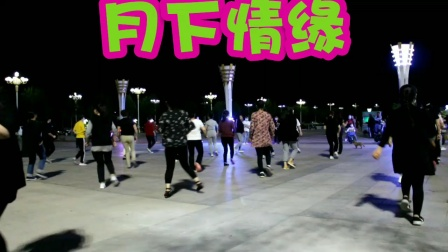 荣蓉广场舞《月下情缘》