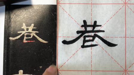 """参悟《曹全碑》的行笔可以发现,其笔速并不是一味的""""匀""""与""""平"""",而是颇具情性。"""