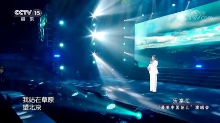 """乐享汇""""最美中国范""""演唱会乌兰图雅《站在草原望北京》"""
