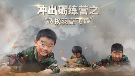 《冲出砺练营之换羽高飞》预告片.mp4