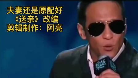 宋小宝深情演唱《夫妻还是原配好》,送给天下有情人