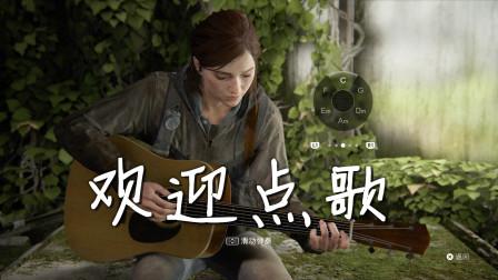 用艾莉的吉他弹奏自己的神曲