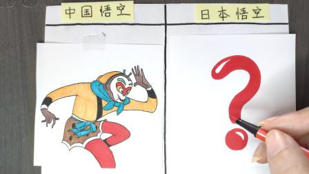 假如孙悟空出国去日本,形象长相有什么变化?手绘出来中国完胜