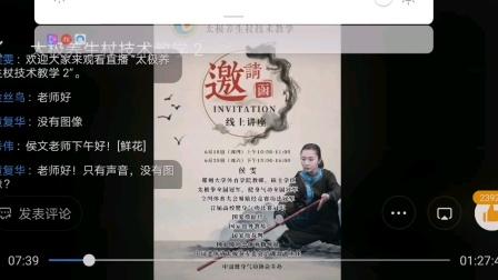 20200618侯雯老师网课讲解太极养生杖(下)