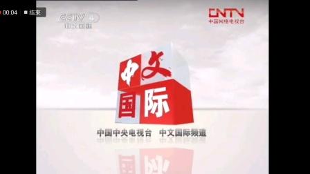 2011 07 24 CCTV4 海峡两岸开始之前的广告