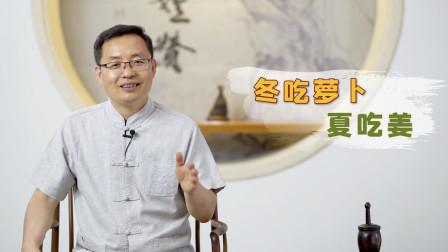 为什么老人常说冬吃萝卜夏吃姜?中医告诉你饮食的讲究,别乱吃了