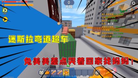 迷你世界:城市飞跃,迷斯拉弯道超车兔美美差点哭着回家找妈妈!