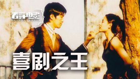 【喜剧之王】周星驰:最好的爱情,不是爱你一万年,而是养你一辈子