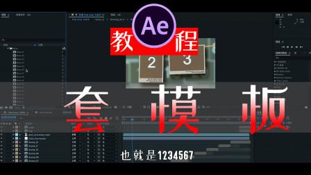 「AE」4k如何快速替换模板中的图片?有关AE模板那些事
