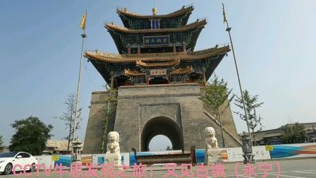 CCTV牛恩发现之旅:别样古镇在京西。