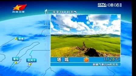 兵团卫视《天气预报》20200621