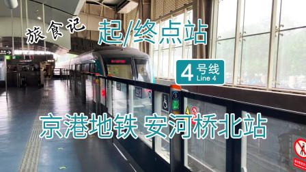 【北京地铁系列】京港地铁首条线路 北京地铁4号线北端起/终点站安河桥北站