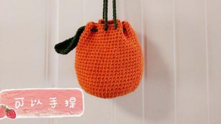 第15集 丑橘包包钩织方法