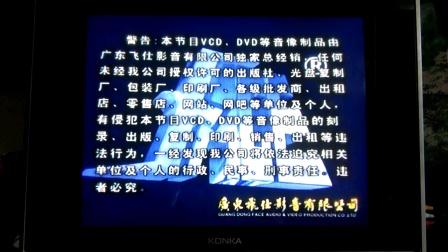 开场标题画面在80天环游世界(VCD版本拷贝2)