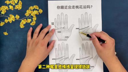 从手纹看你最近会走桃花运吗?