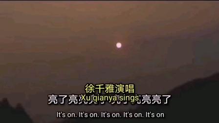 云台山亮了(何沐阳词曲,徐千雅演唱)MP4