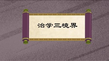习近平讲故事:治学三境界