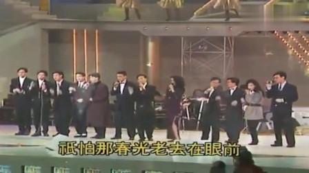 当年梅艳芳陈百强张学友等群星合唱《春风吻上我的脸》,这么盛世的场面,再也见不到了!