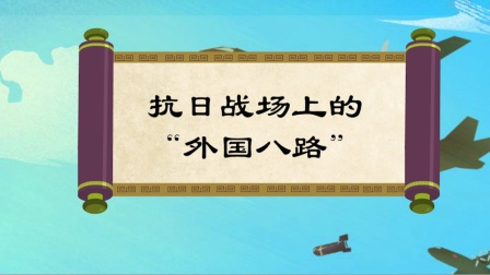 """习近平讲故事:抗日战场上的""""外国八路"""""""