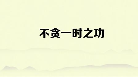 习近平讲故事:不贪一时之功