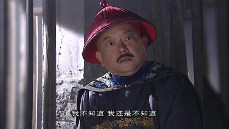 铁齿铜牙纪晓岚第三部: 纪晓岚说和珅大祸临头了