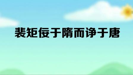 习近平讲故事:裴矩佞于隋而诤于唐