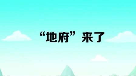 """习近平讲故事:""""地府""""来了"""