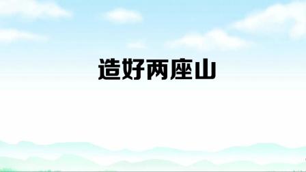 习近平讲故事:造好两座山