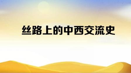 习近平讲故事:丝路上的中西交流史