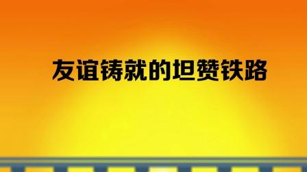 习近平讲故事:友谊铸就的坦赞铁路