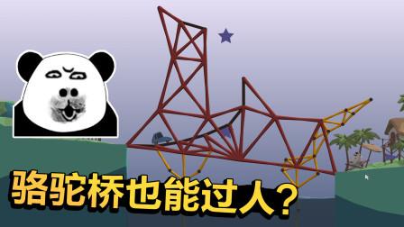 天才造桥师做出骆驼桥,弟弟开不上去,大蜀亲自上阵飞过河