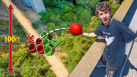 在100米高桥上扔球能投进桶中吗?老外大胆一试,结果太意外了