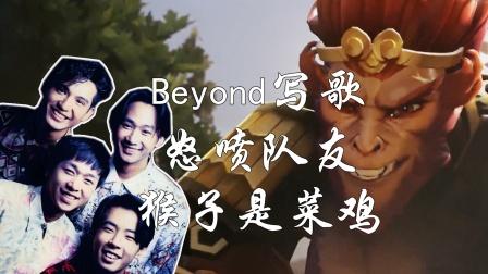 爆笑空耳:Beyond写歌喷队友【偏听则明 】