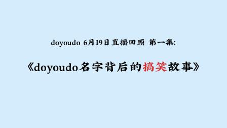 【直播回顾】doyoudo名字背后的搞笑故事