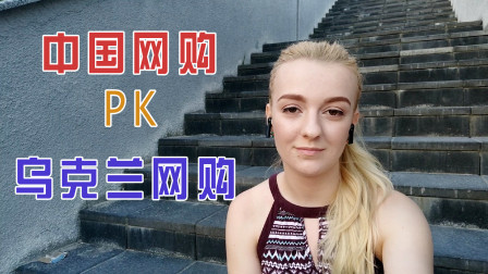 乌克兰玛莎:对比和中国网购的差距后,我知道了我们国家还要努力