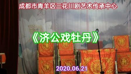 三花川剧团《济公戏牡丹》伍玉、秦冬梅、吴润琴(饰演)2020.06.21
