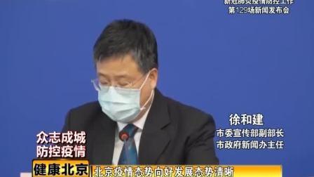 持续八天后,北京新增确诊病例数降到个位!但防控形势仍然严峻