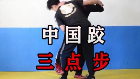 中国跤掌握这个三点步,你的武术打趴对手没问题