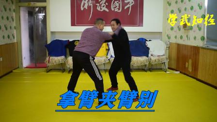 武术经典摔法:中国跤拿臂夹臂别,手腿配合细节讲解