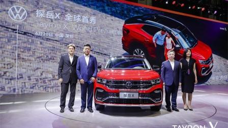一汽-大众大众品牌首款Coupe SUV探岳X 全球首秀,预售23.6万起